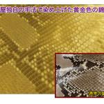 金の風水財布