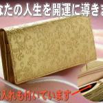 一番人気の金の唐草 風水財布です。