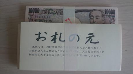 お札の元と本物の100万円の札束を並べてみた!