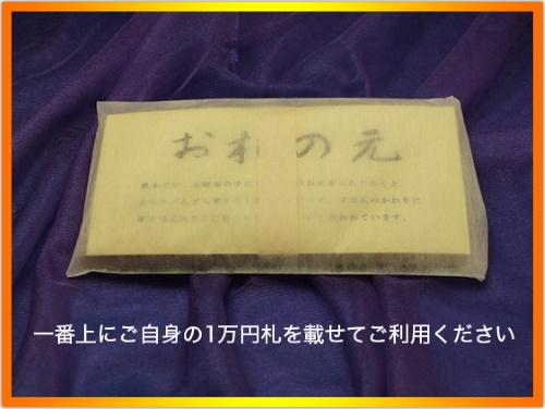 財布屋さんの「お札の元」は税別で500円