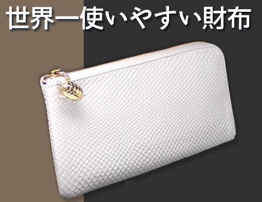 財布屋の白蛇財布1