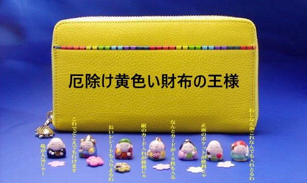 風水黄色い厄除け財布