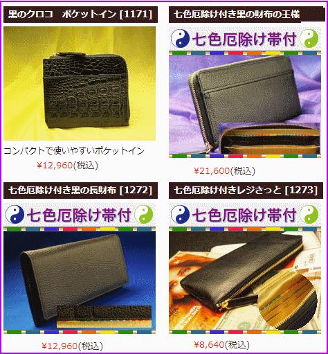 厄除け黒色の財布