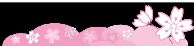 桜イメージ④