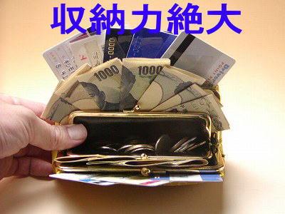 収納力抜群のがま口財布