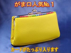 風水財布とがま口財布