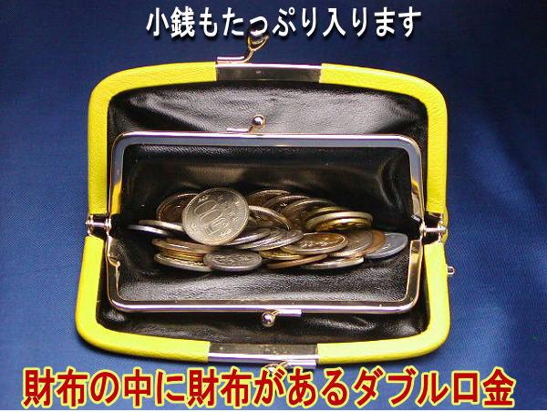 小銭がたっぷり入るがま口財布
