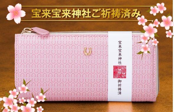 宝来宝来神社御祈祷済みのローズピンクの開運財布