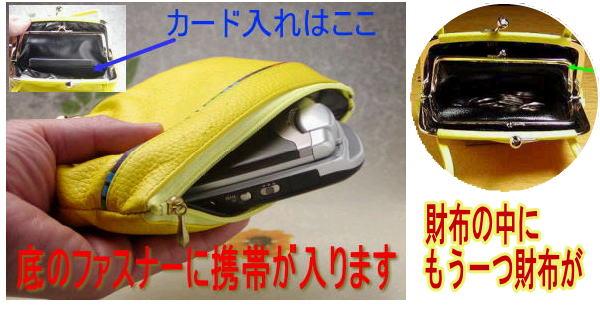 黄色のがま口財布中身