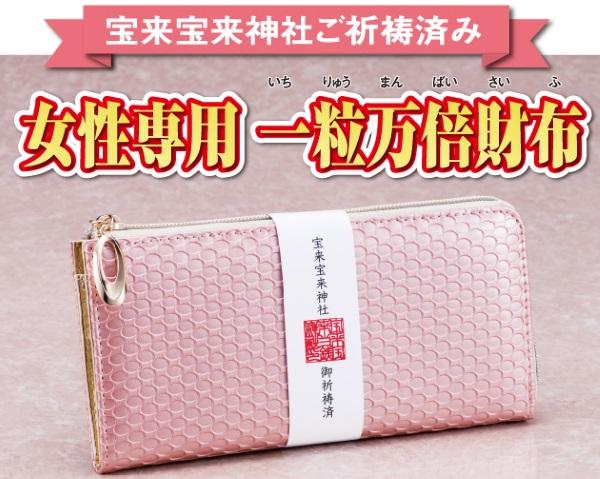 pretty nice e5824 653e2 恋愛運を上げるピンクの風水財布は金運もあげる! - 風水財布 ...