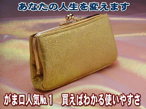 人気の唐草模様のがま口財布