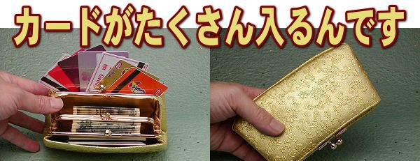 カードがたくさん入る金色の唐草がま口財布