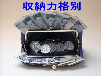 京友禅染 がま口財布
