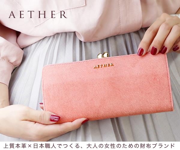 ROSE 大人の装い☆大人可愛いピンクの財布