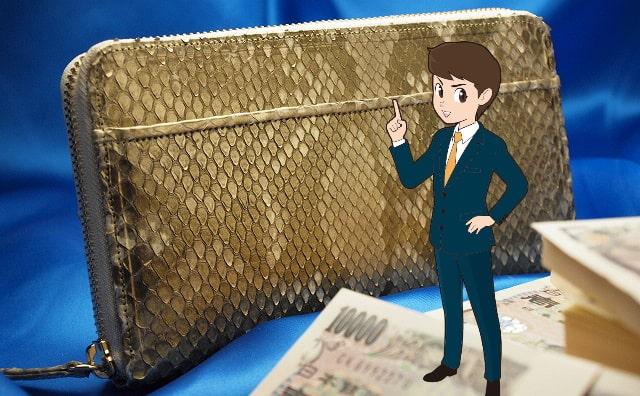 ラウンドファスナー錦蛇皮金財布